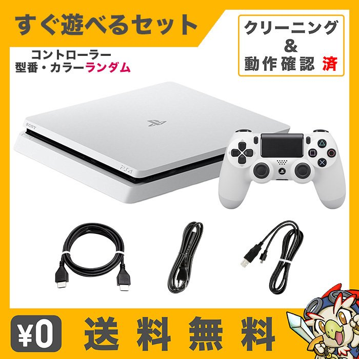 PS4 グレイシャー・ホワイト 1TB (CUH-2100BB02) 本体 すぐ遊べるセット 中古 送料無料