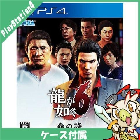 PS4 龍が如く6 命の詩。ソフト プレステ4 プレイステーション4 PlayStation4 中古 entameoukoku