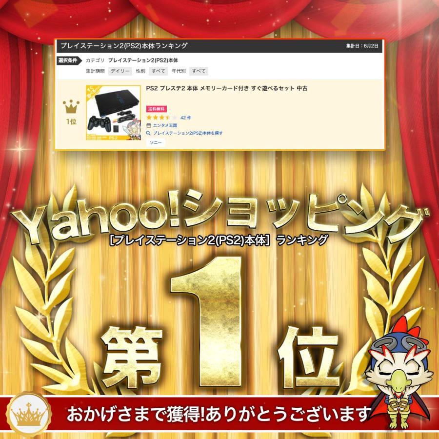 PS2 プレステ2 本体 メモリーカード付 すぐ遊べるセット【中古】|entameoukoku|02