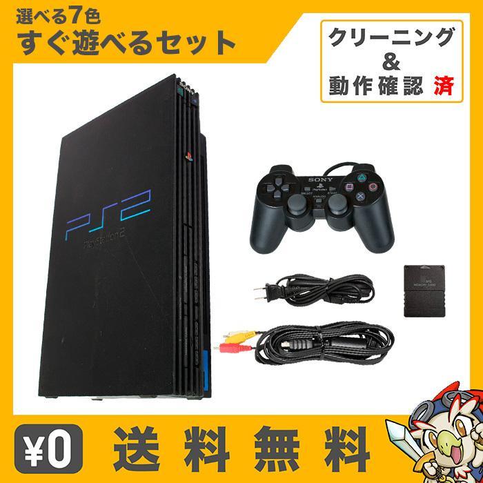 PS2 プレステ2 一式 コントローラー メモリーカード付 SCPH-50000 選べるカラー 本体 すぐ遊べるセット【中古】|entameoukoku