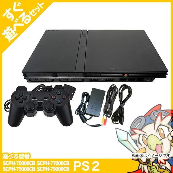 PS2 本体 中古 非純正 コントローラー 1個付き すぐ遊べるセット 選べる型番 プレステ2 SCPH 70000〜79000 中古 送料無料