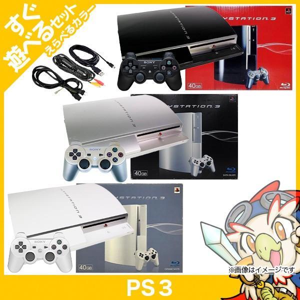 PS3 プレステ3 本体 中古 付属品完備 選べるカラー CECHH00 40GB ブラック シルバー ホワイト プレイステーション3 完品 外箱付き 送料無料