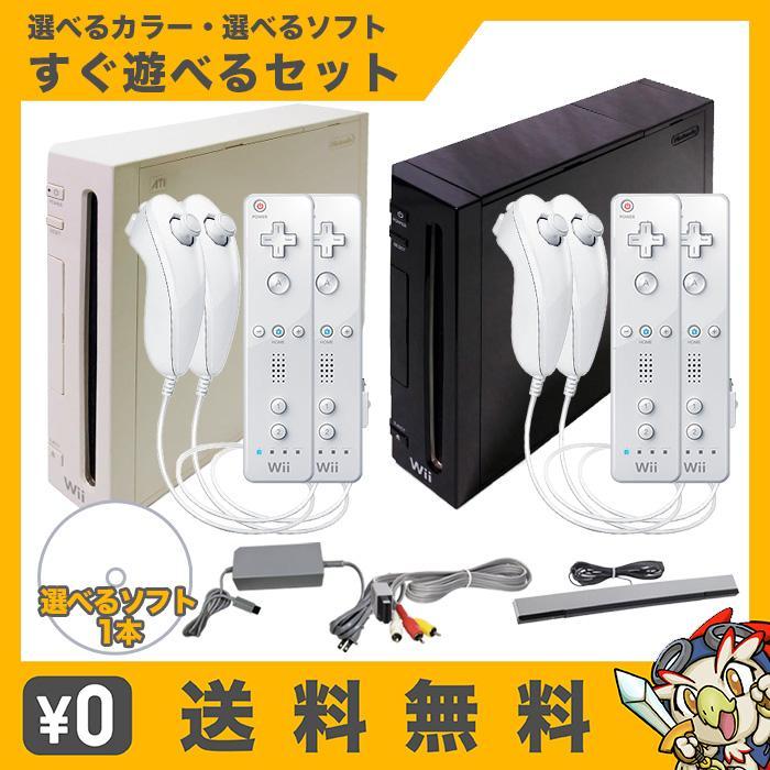 Wii 本体 すぐ遊べるセット 一式 リモコン ヌンチャク 追加セット 選べるカラー 中古|entameoukoku