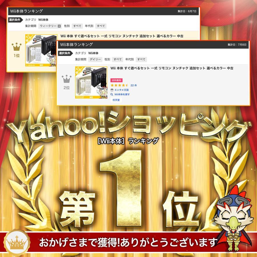 Wii 本体 すぐ遊べるセット 一式 リモコン ヌンチャク 追加セット 選べるカラー 中古|entameoukoku|04