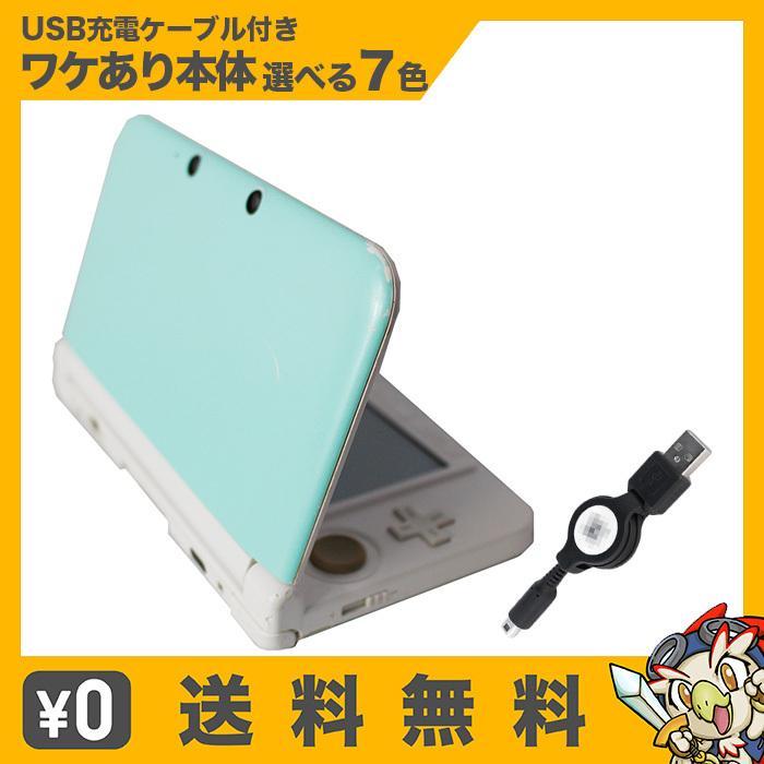 3DSLL 本体 訳あり  選べる7色 充電器付 USB型充電器 ニンテンドー Nintendo ゲーム機 中古 entameoukoku