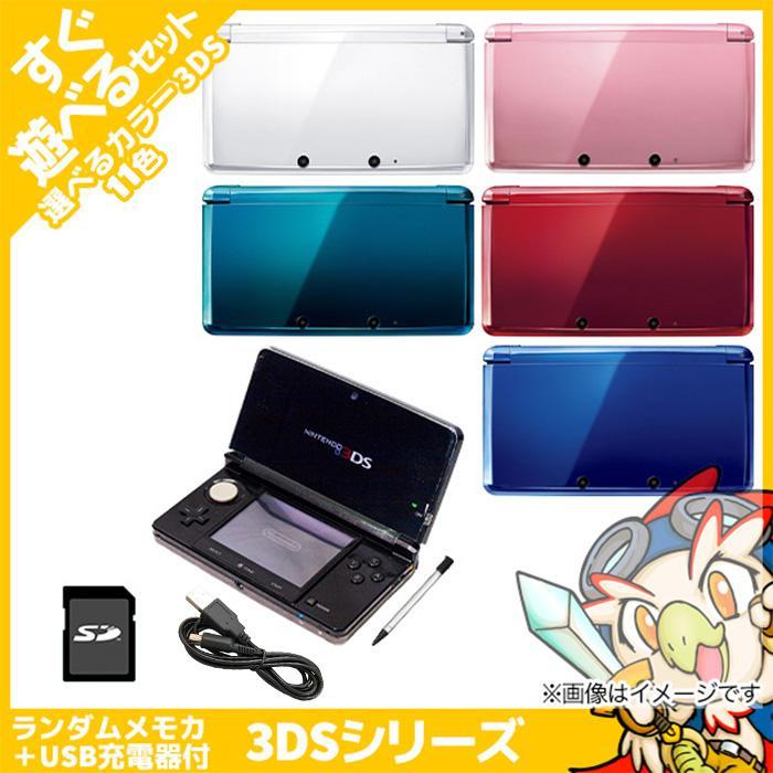 3DS 本体 すぐ遊べるセット SDカード付 選べる6色 タッチペン付 充電器付 USB型充電器 Nintendo 任天堂 ニンテンドー 中古 entameoukoku