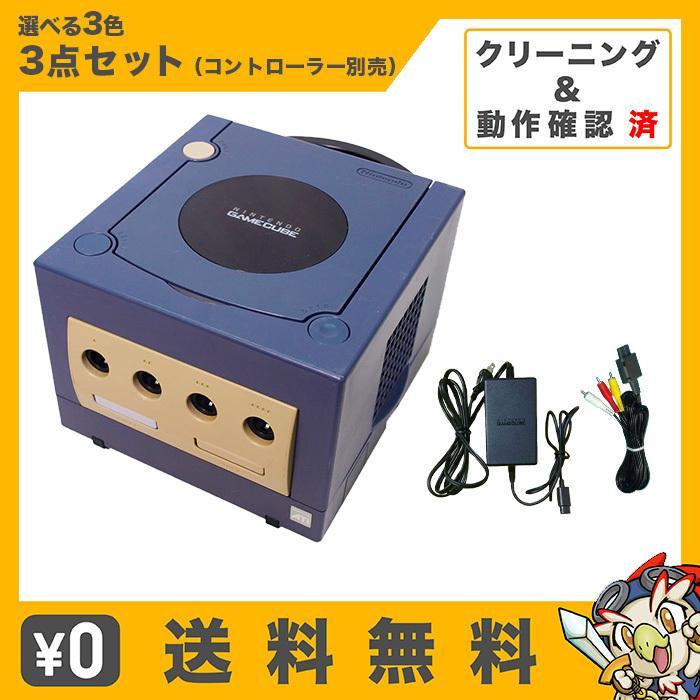 ゲームキューブ 本体 中古 GC 3点セット 選べる3色 ACアダプタ AVケーブル 中古|entameoukoku