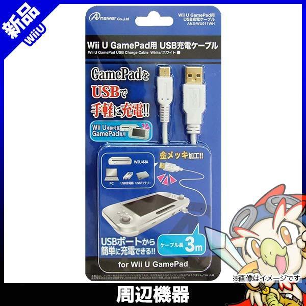 爆買い新作 Wii U 充電器 ゲームパッド用 新品 送料無料お手入れ要らず 互換 周辺機器 電源 ケーブル ANS-WU011 ホワイト USB
