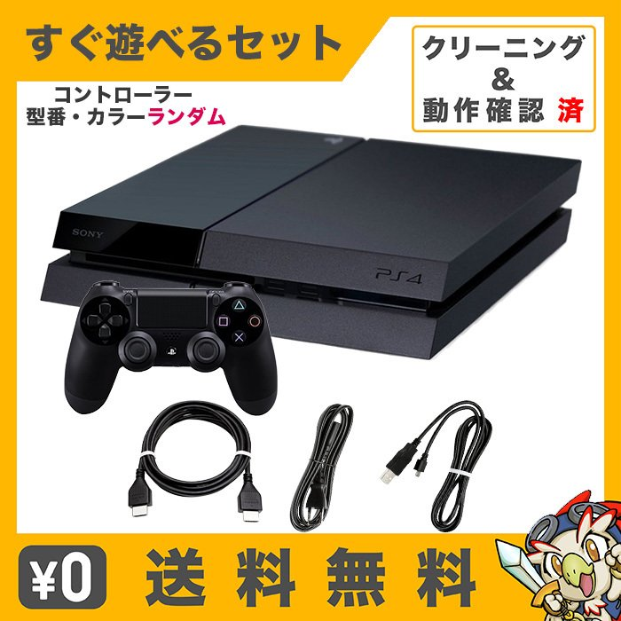 PS4 プレステ4 Playstation 4 First Limited Pack with Playstation Camera 本体 すぐ遊べるセット コントローラー付き SONY ソニー 中古 送料無料