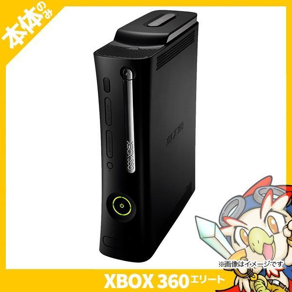 Xbox360エリート (120GB:HDMI端子搭載) 本体のみ 単品 マイクロソフト 中古|entameoukoku