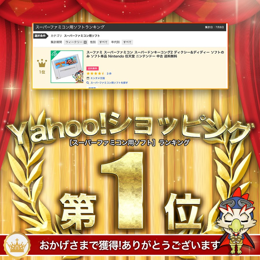 SFC ソフトのみ スーパードンキーコング2 ディクシー&ディディー 箱取説なし スーパーファミコン スーファミ 中古|entameoukoku|02