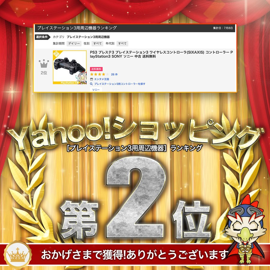 PS3 プレステ3 プレイステーション3 ワイヤレスコントローラ(SIXAXIS) コントローラー PlayStation3 SONY ソニー 中古|entameoukoku|02