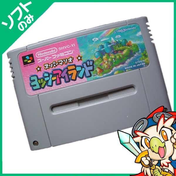 SFC ソフトのみ スーパーマリオ ヨッシーアイランド 箱取説なし スーパーファミコン スーファミ 中古 entameoukoku