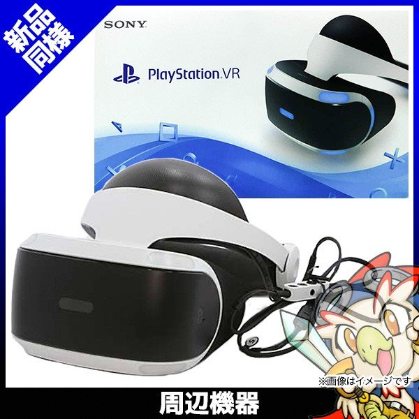 PS4 プレステ4 プレイステーション4 VR PSVR 新品 本体 PlayStation4 SONY ソニー 送料無料