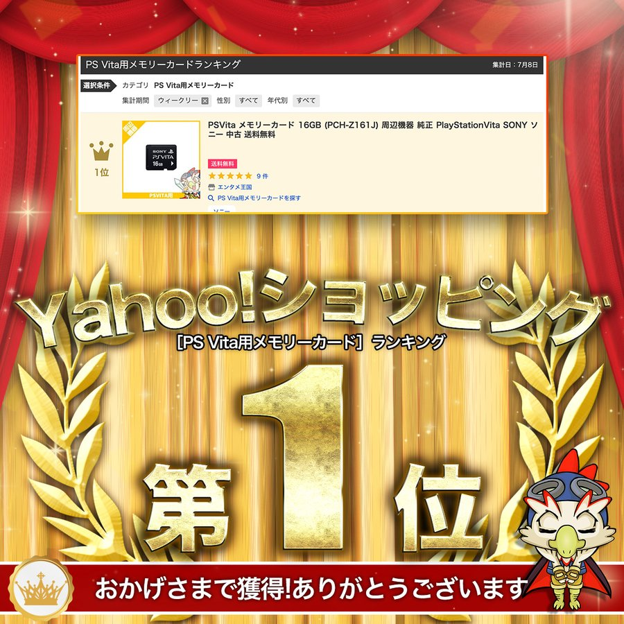 PS vita メモリーカード 16GB (PCH-Z161J) 周辺機器 純正 PlayStation Vita SONY ソニー【中古】|entameoukoku|02