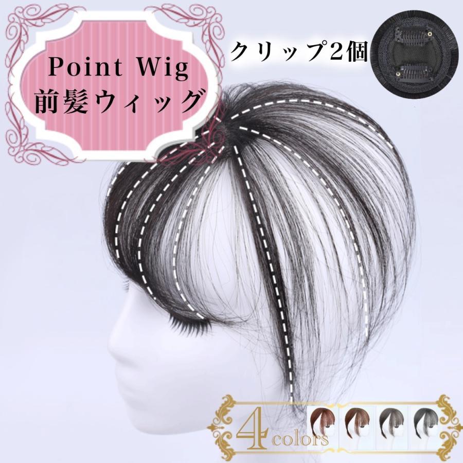 前髪ウィッグ 『4年保証』 部分ウィッグ 付け毛 カツラ イメチェン レディース NEW ARRIVAL ナチュラル クリップ2個 選べる4色 自然 プチプラ