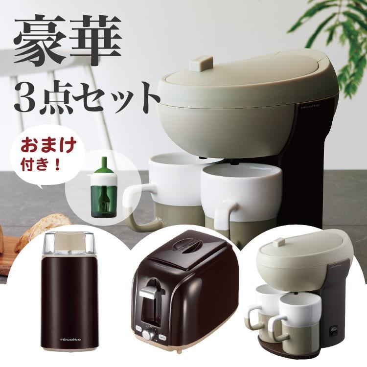 レコルト 3点セット トースター・ミル・コーヒーメーカー おまけ付き