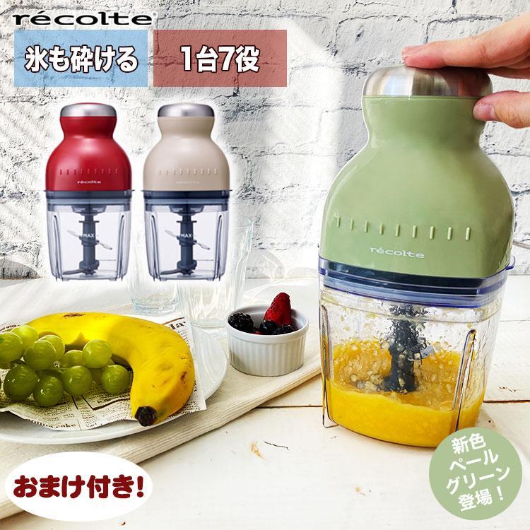 フードプロセッサー ボンヌ おまけ特典付き レコルト カプセルカッター ボンヌ レシピ付き 母の日 プレゼント 実用的 recolte capsule cutter Bonne おろし|enteron-kagu-shop