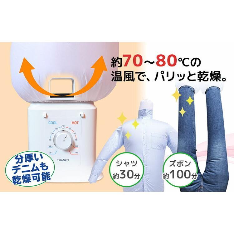ワイシャツ 乾燥 機