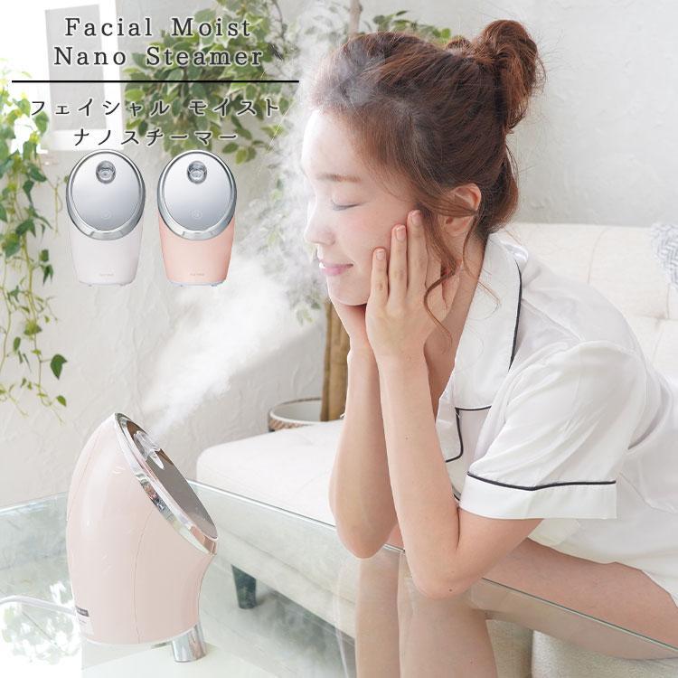 クーポン使用不可 フェイススチーマー プレゼント 実用的 ナノスチーマー FESTINO 美顔器 フェスティノ フェイシャル スチーマー 顔 モイスト|enteron-kagu-shop
