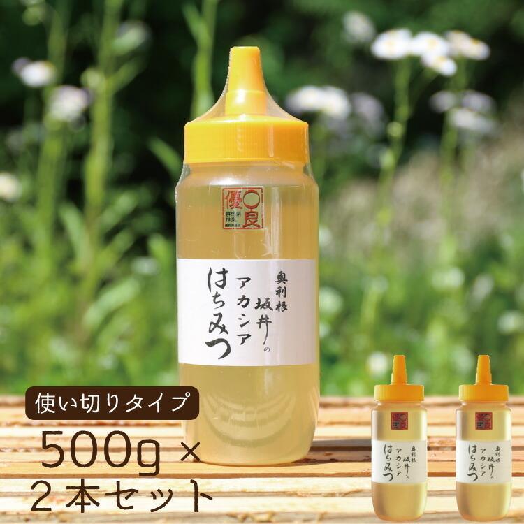国産アカシア蜂蜜 500g×2本セット