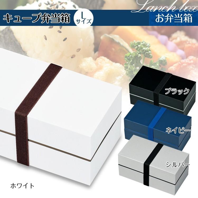 弁当箱 竹中 キューブ弁当箱 L