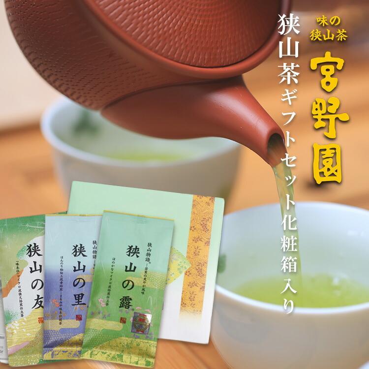 狭山茶 100g袋 3本詰ギフトセット
