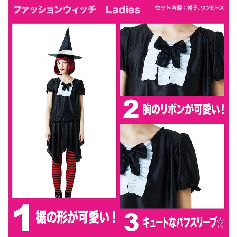 コスプレ ハロウィン 魔女 ファッションウィッチ 女性 女 かわいい 可愛い オシャレ お洒落 コスチューム 魔法使い 仮装 衣装 可愛い|enteron-kagu-shop|09