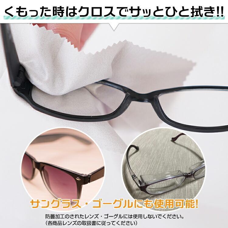 メガネ 曇り止め マスク着用時 もり止めクロス くもらーず AS-KUM OR メール便発送 クリーナー 眼鏡拭き 眼鏡ケア用品 サングラス アッシー|enteron-kagu-shop|03