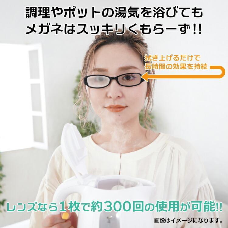 メガネ 曇り止め マスク着用時 もり止めクロス くもらーず AS-KUM OR メール便発送 クリーナー 眼鏡拭き 眼鏡ケア用品 サングラス アッシー|enteron-kagu-shop|04