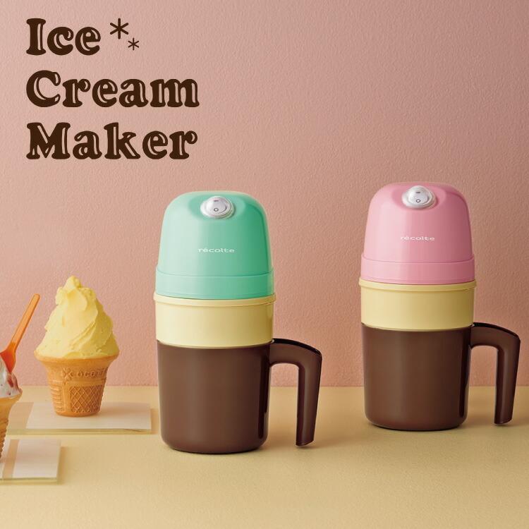 クーポン使用不可 レコルト アイスクリームメーカー おまけ特典付き レシピ付き recolte Ice Cream|enteron-shop2