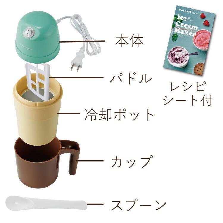 クーポン使用不可 レコルト アイスクリームメーカー おまけ特典付き レシピ付き recolte Ice Cream|enteron-shop2|04
