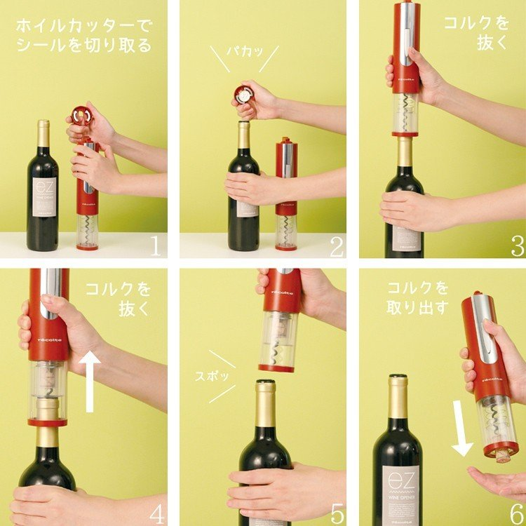 クーポン使用不可 ワインオープナー 電動 自動 レコルト イージーワイン オープナー ワイン キッチングッズ オシャレ お洒落 可愛い かわいい 時短 簡単|enteron-shop2|04