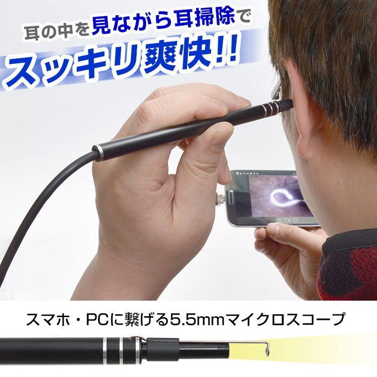 耳スコープ 耳掃除 カメラ カメラで見ながら耳掃除!爽快USB耳スコープ USBEARCM Android モニター 耳の中 撮影 耳かき 綿棒 サンコー ギフト クリスマス|enteron-shop2