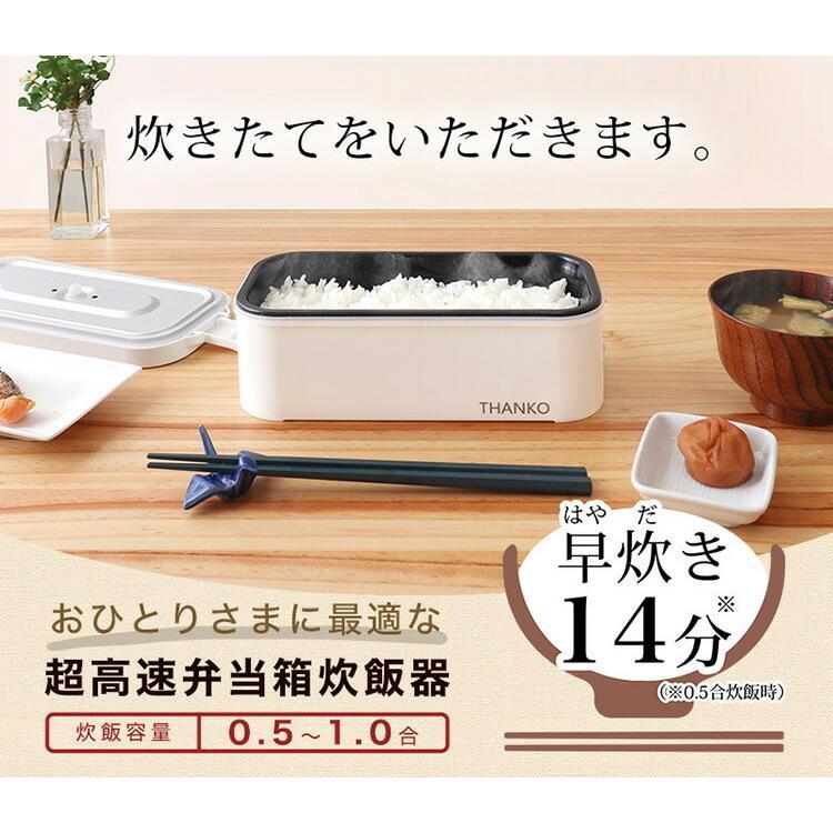 箱 付き 弁当 炊飯 機能