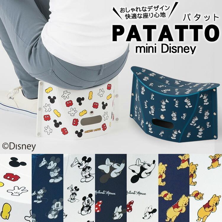 折りたたみイス PATATTO mini Disney パタット ミニ ディズニー 全7色 ミッキー ミニー プーさん 椅子 コンパクト 軽量|enteron-shop2