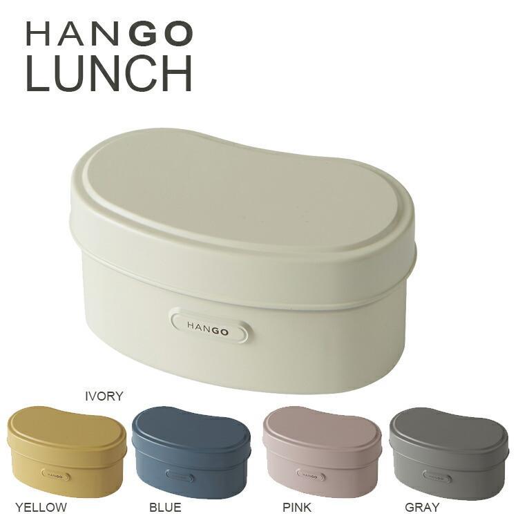 HANGO LUNCH