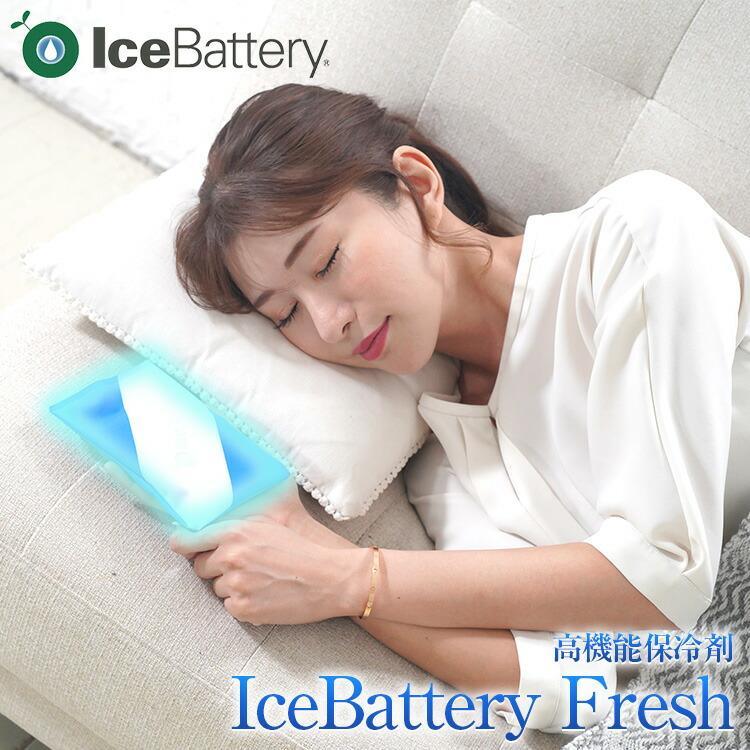アイスバッテリーfresh 1個 熱中症対策 保冷剤 手のひら冷却 アイスバッテリーフレッシュ ひんやりグッズ 高機能保冷剤 暑さ対策 猛暑対策