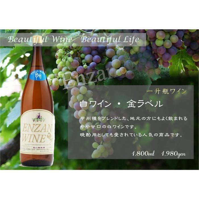 白ワイン 金ラベル (一升瓶) enzanwine