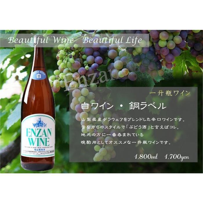 白ワイン 銅ラベル (一升瓶)|enzanwine