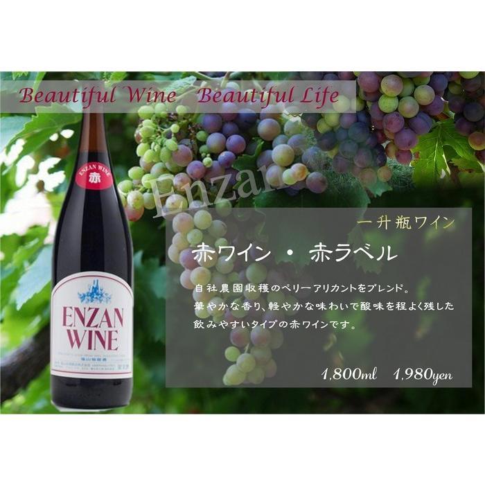 赤ワイン 赤ラベル (一升瓶)|enzanwine