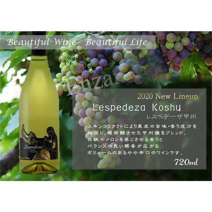 Lespedeza Koshu 2019 (レスペデーザ甲州)|enzanwine