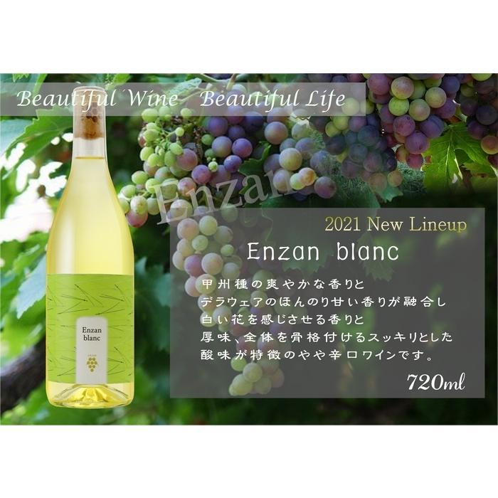 Enzan blanc|enzanwine