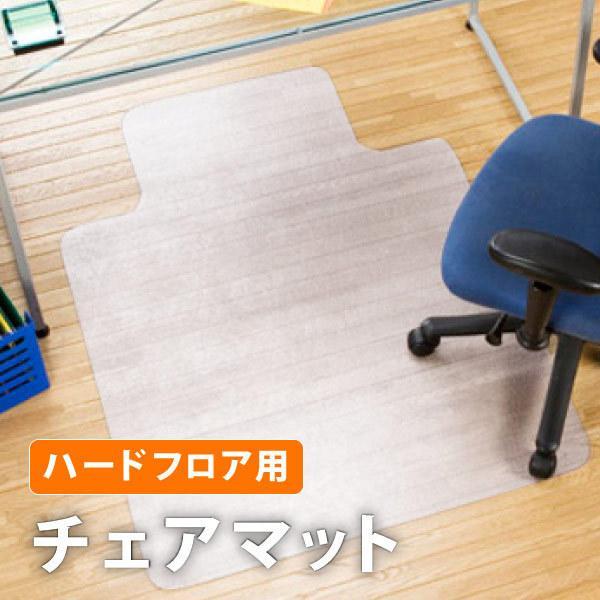 チェアマット(チェアーマット) ハードフロア用 家具 オフィス デザイン おしゃれ 海外 輸入 椅子 ビニール 透明 クリア デスクワーク 床 保護|eoffice