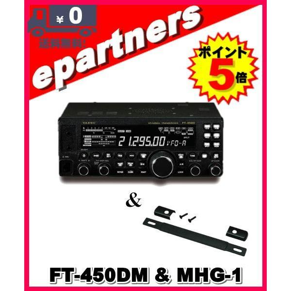 FT-450DS(FT450DS) HF/10W・50MHz/20W & MHG-1サイドキャリーハンドル YAESU 八重洲無線 HF/50MHz帯 本格派コンパクトHFトランシーバー