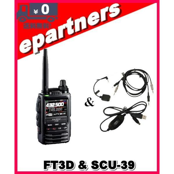 FT3D(FT-3D) & SCU-39 液晶保護シートプレゼント! YAESU 八重洲無線