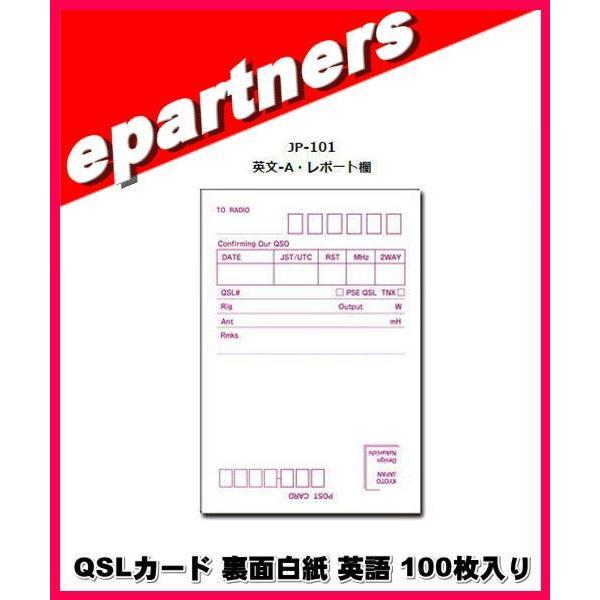 QSLカード 裏面白紙 英語 100枚入り|epartners