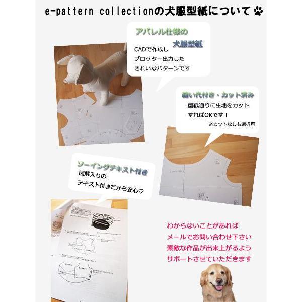 犬服型紙 チュニックワンピース 小型犬 小型犬ロング 中型犬 テキスト付き epatterncollection 05
