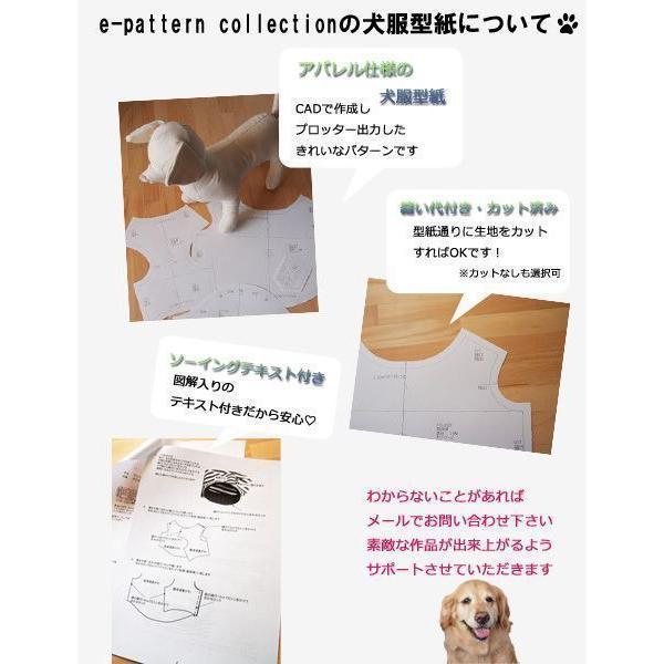 犬服型紙 プリーツワンピースコート 小型犬 小型犬ロング 中型犬用 テキスト付き|epatterncollection|04