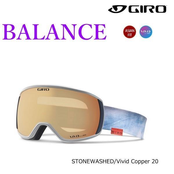 <旧モデル特価>GIRO 2018 BALANCE(Asian-Fit) STONEWASHED/VC20ゴーグル